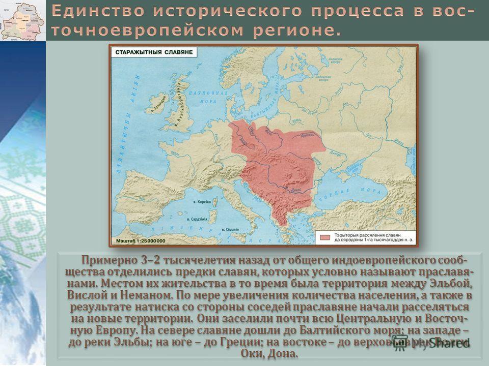 Примерно 3–2 тысячелетия назад от общего индоевропейского сооб- щества отделились предки славян, которых условно называют праславя- нами. Местом их жительства в то время была территория между Эльбой, Вислой и Неманом. По мере увеличения количества на