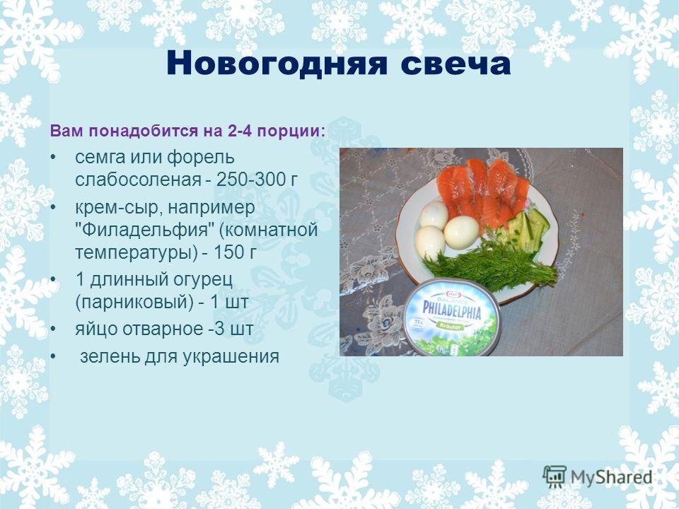 Вам понадобится на 2-4 порции: семга или форель слабосоленая - 250-300 г крем-сыр, например Филадельфия (комнатной температуры) - 150 г 1 длинный огурец (парниковый) - 1 шт яйцо отварное -3 шт зелень для украшения