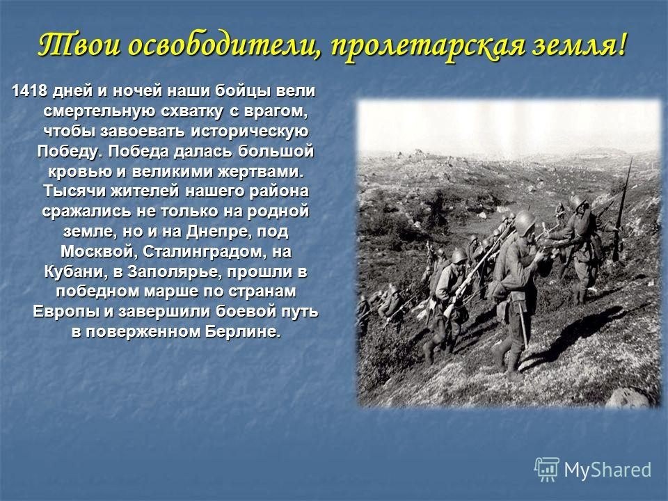 1418 дней и ночей наши бойцы вели смертельную схватку с врагом, чтобы завоевать историческую Победу. Победа далась большой кровью и великими жертвами. Тысячи жителей нашего района сражались не только на родной земле, но и на Днепре, под Москвой, Стал