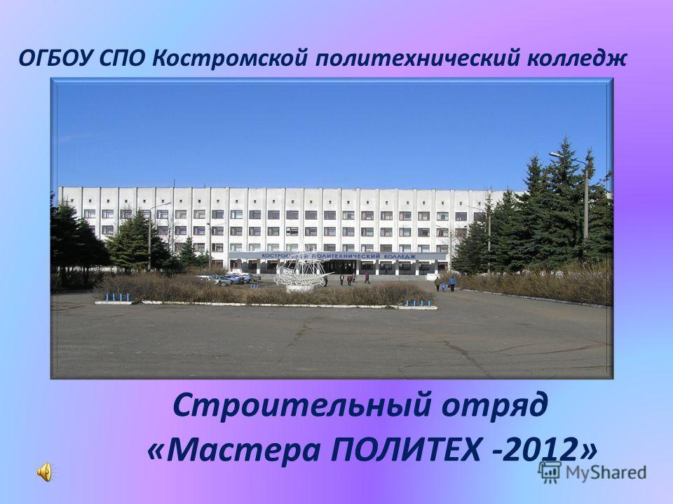 Строительный отряд «Мастера ПОЛИТЕХ -2012» ОГБОУ СПО Костромской политехнический колледж