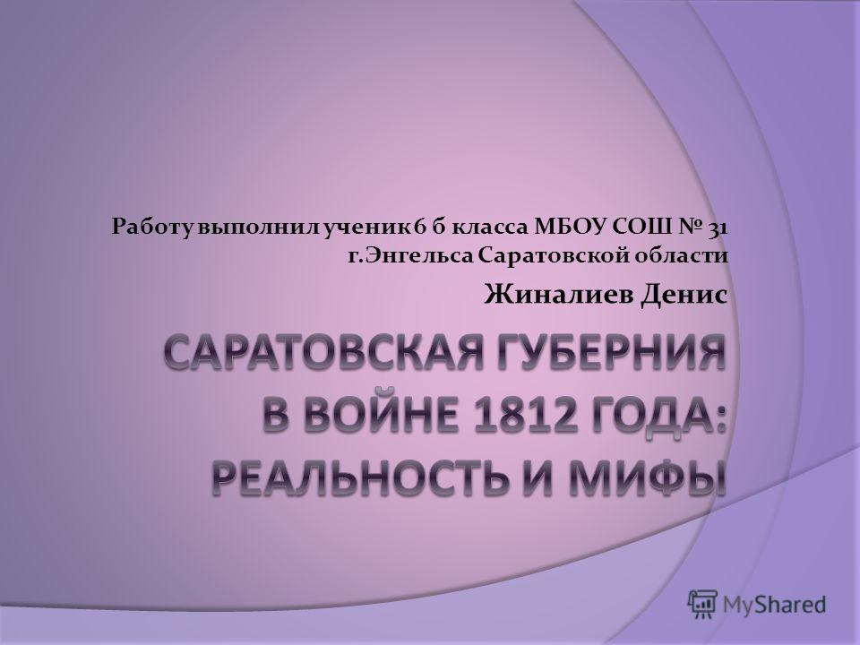 Работу выполнил ученик 6 б класса МБОУ СОШ 31 г.Энгельса Саратовской области Жиналиев Денис