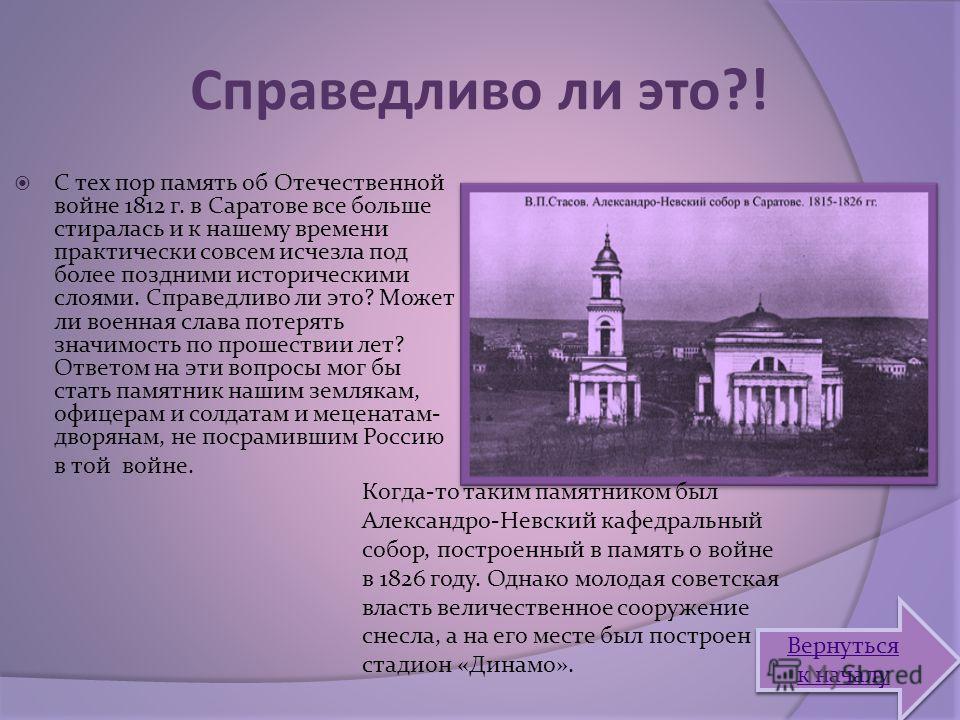 Справедливо ли это?! С тех пор память об Отечественной войне 1812 г. в Саратове все больше стиралась и к нашему времени практически совсем исчезла под более поздними историческими слоями. Справедливо ли это? Может ли военная слава потерять значимость