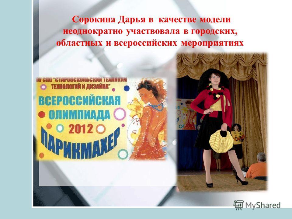 Сорокина Дарья в качестве модели неоднократно участвовала в городских, областных и всероссийских мероприятиях