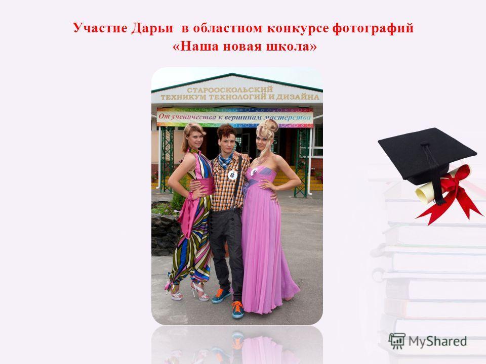 Участие Дарьи в областном конкурсе фотографий «Наша новая школа»