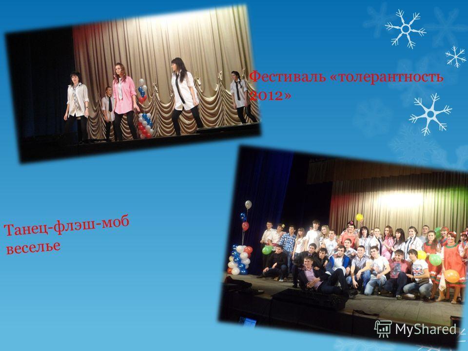 Фестиваль «толерантность 2012» Танец-флэш-моб веселье