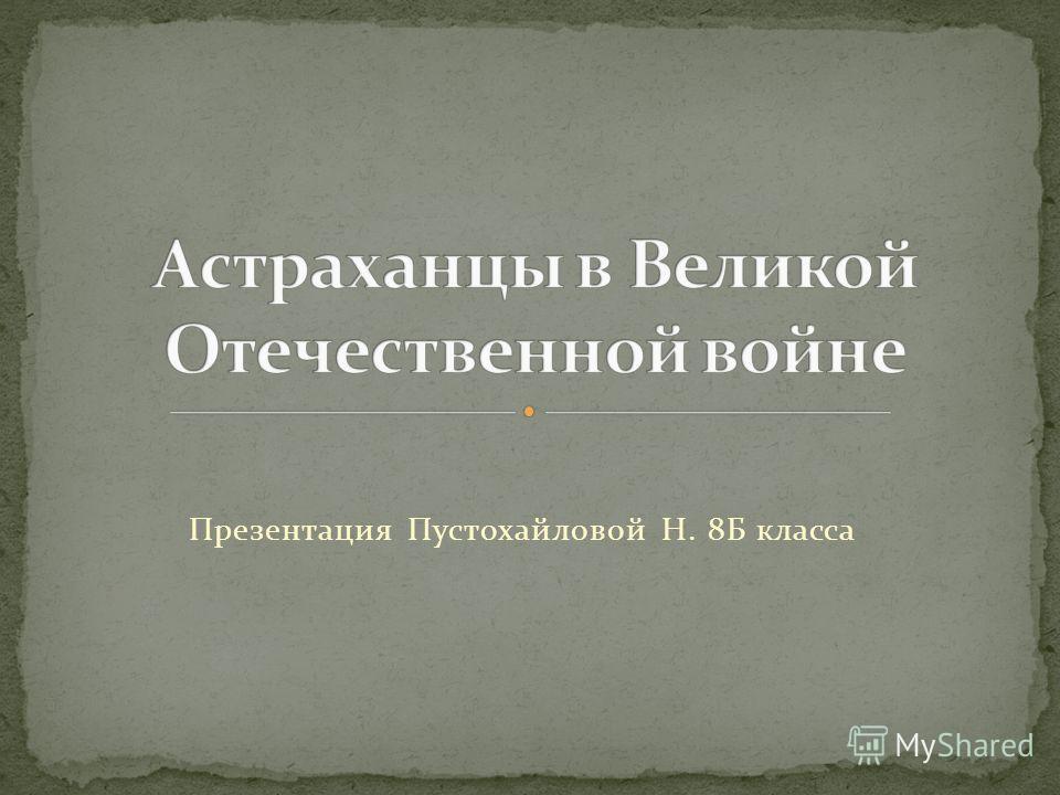 Презентация Пустохайловой Н. 8Б класса