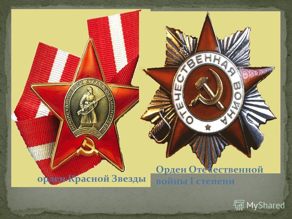 орден Красной Звезды Орден Отечественной войны I степени