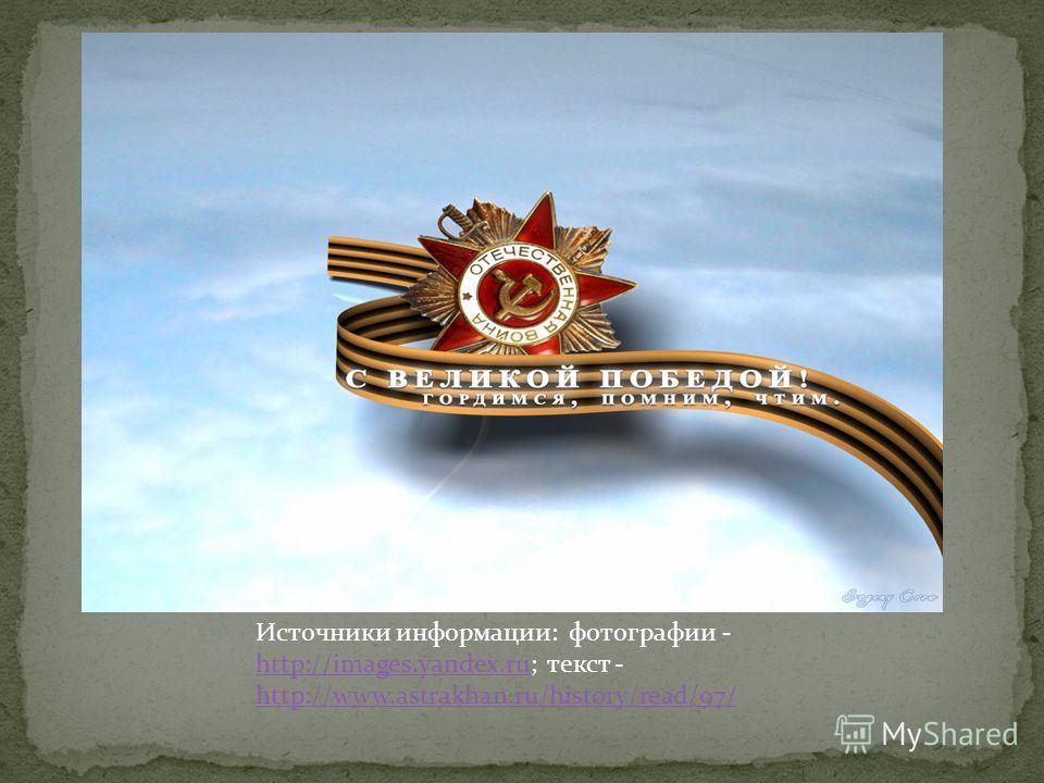 Источники информации: фотографии - http://images.yandex.ru; текст - http://www.astrakhan.ru/history/read/97/ http://images.yandex.ru http://www.astrakhan.ru/history/read/97/