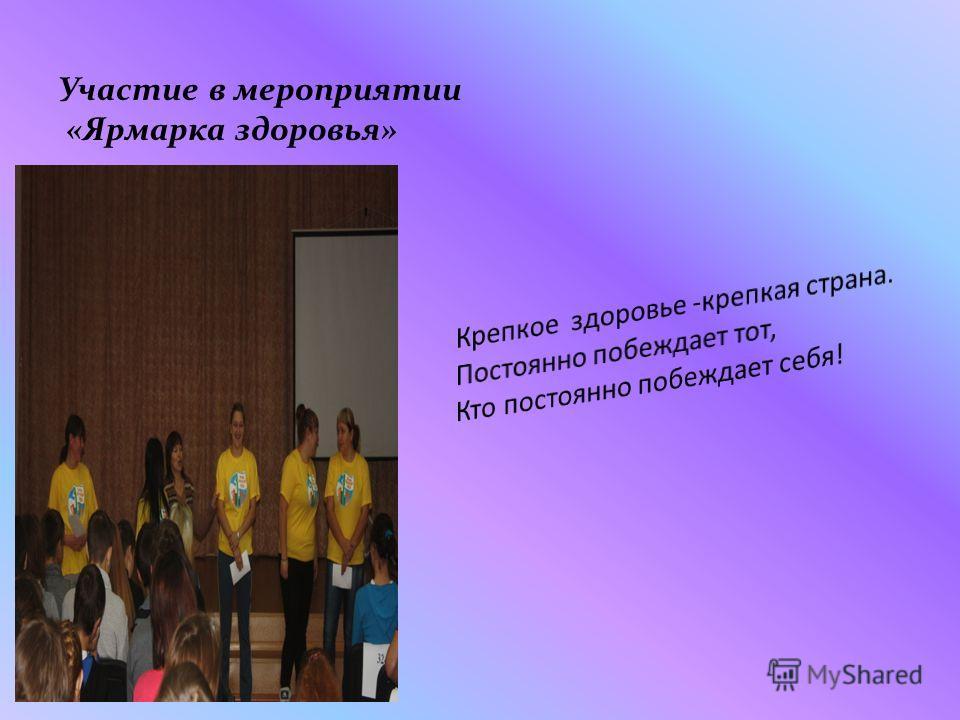 Участие в мероприятии «Ярмарка здоровья»