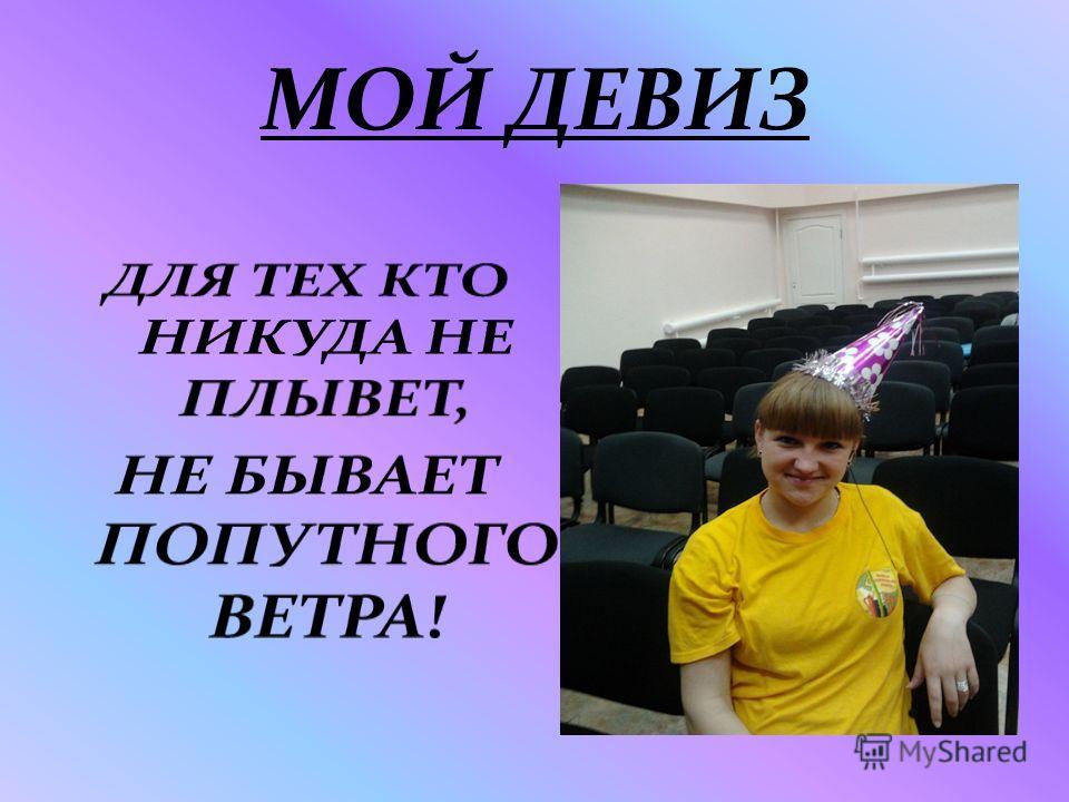 МОЙ ДЕВИЗ