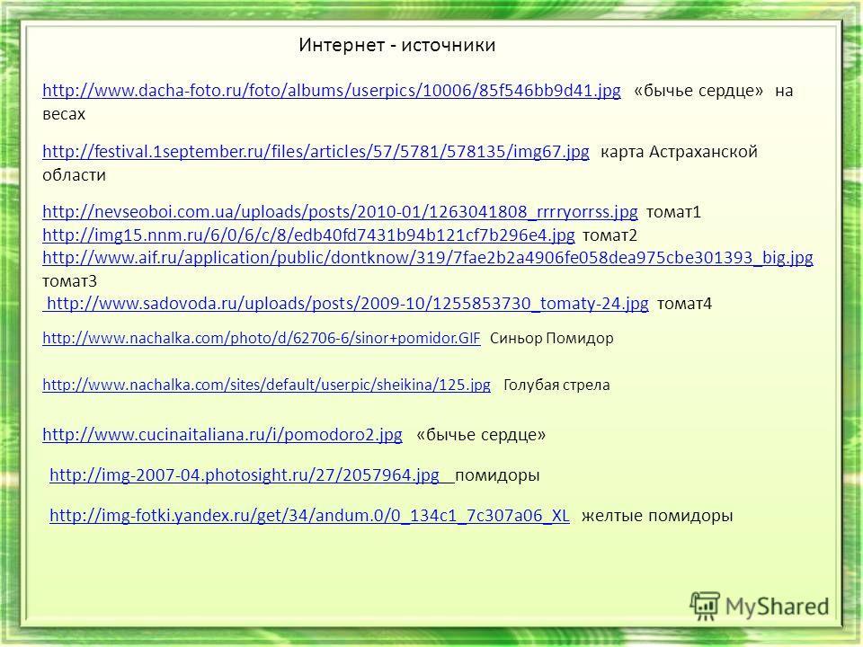 http://www.dacha-foto.ru/foto/albums/userpics/10006/85f546bb9d41.jpghttp://www.dacha-foto.ru/foto/albums/userpics/10006/85f546bb9d41.jpg «бычье сердце» на весах http://festival.1september.ru/files/articles/57/5781/578135/img67.jpg http://festival.1se