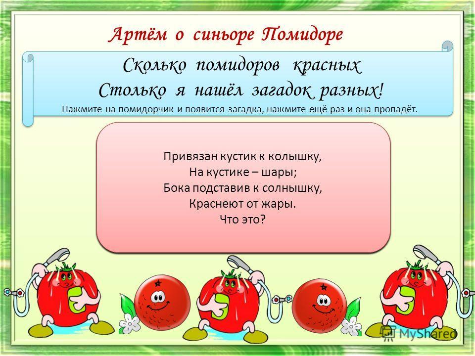 Артём о синьоре Помидоре Сколько помидоров красных Столько я нашёл загадок разных! Нажмите на помидорчик и появится загадка, нажмите ещё раз и она пропадёт. Сколько помидоров красных Столько я нашёл загадок разных! Нажмите на помидорчик и появится за