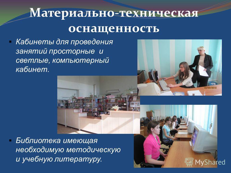 Материально-техническая оснащенность Кабинеты для проведения занятий просторные и светлые, компьютерный кабинет. Библиотека имеющая необходимую методическую и учебную литературу.