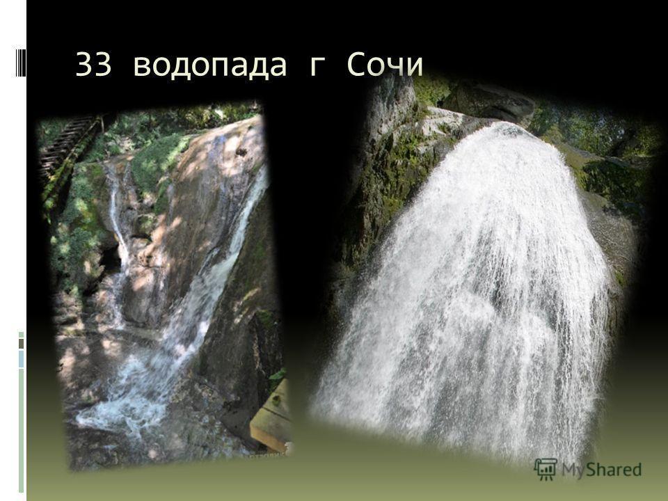 33 водопада г Сочи