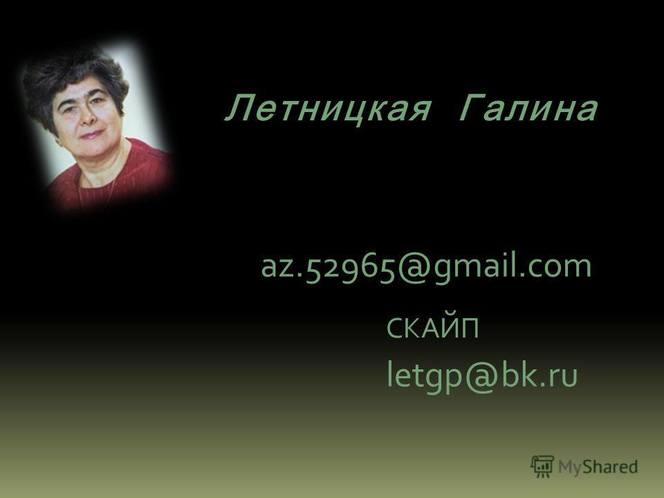 Летницкая Галина az.52965@gmail.com СКАЙП letgp@bk.ru