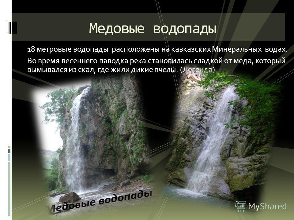 18 метровые водопады расположены на