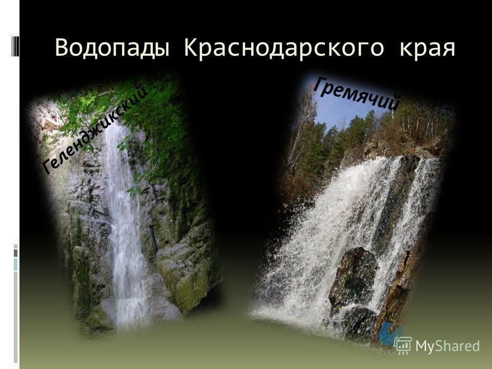 Водопады Краснодарского края Геленджикский