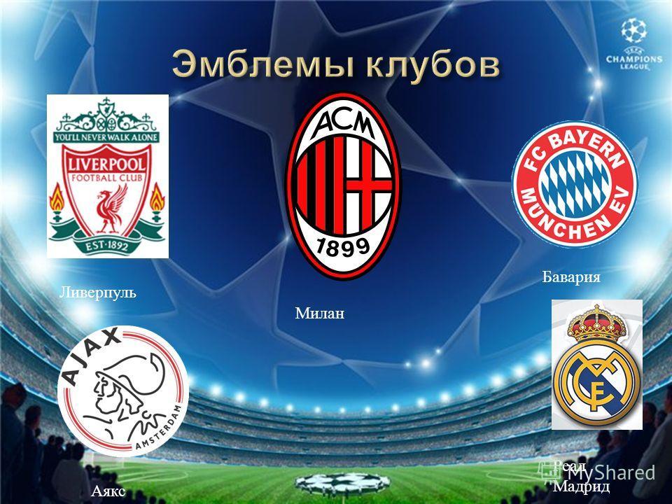 Ливерпуль Милан Бавария Реал Мадрид Аякс