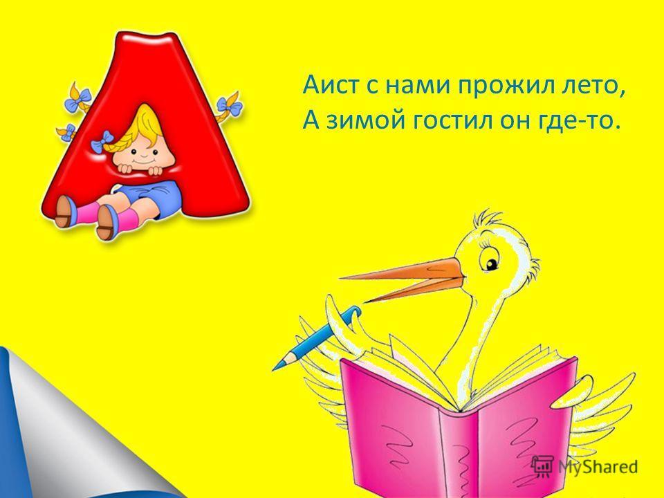 «Я думал, чувствовал, я жил..» С.Я. Маршак С.Я.Маршак - замечательный советский поэт, драматург и переводчик, очень любивший детей и создавший для них великолепные произведения. Это был человек большого и доброго сердца, и талант его был такой же бол