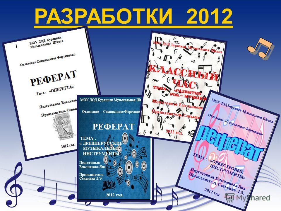 РАЗРАБОТКИ 2012