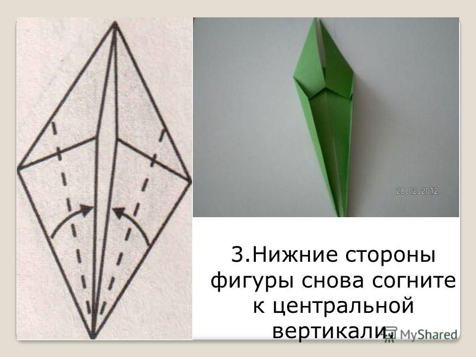 3.Нижние стороны фигуры снова согните к центральной вертикали.