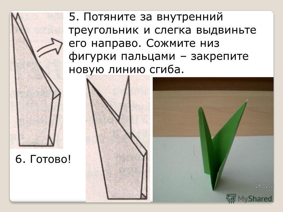 5. Потяните за внутренний треугольник и слегка выдвиньте его направо. Сожмите низ фигурки пальцами – закрепите новую линию сгиба. 6. Готово!