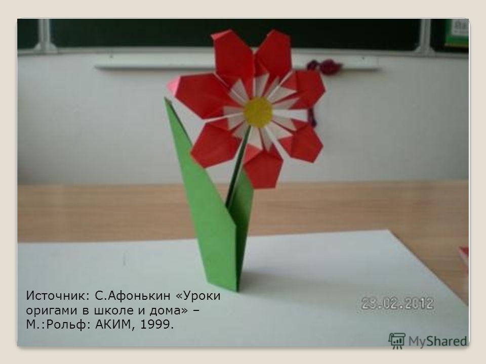 Источник: С.Афонькин «Уроки оригами в школе и дома» – М.:Рольф: АКИМ, 1999.