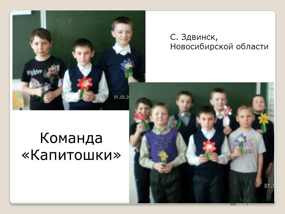 Команда «Капитошки» С. Здвинск, Новосибирской области