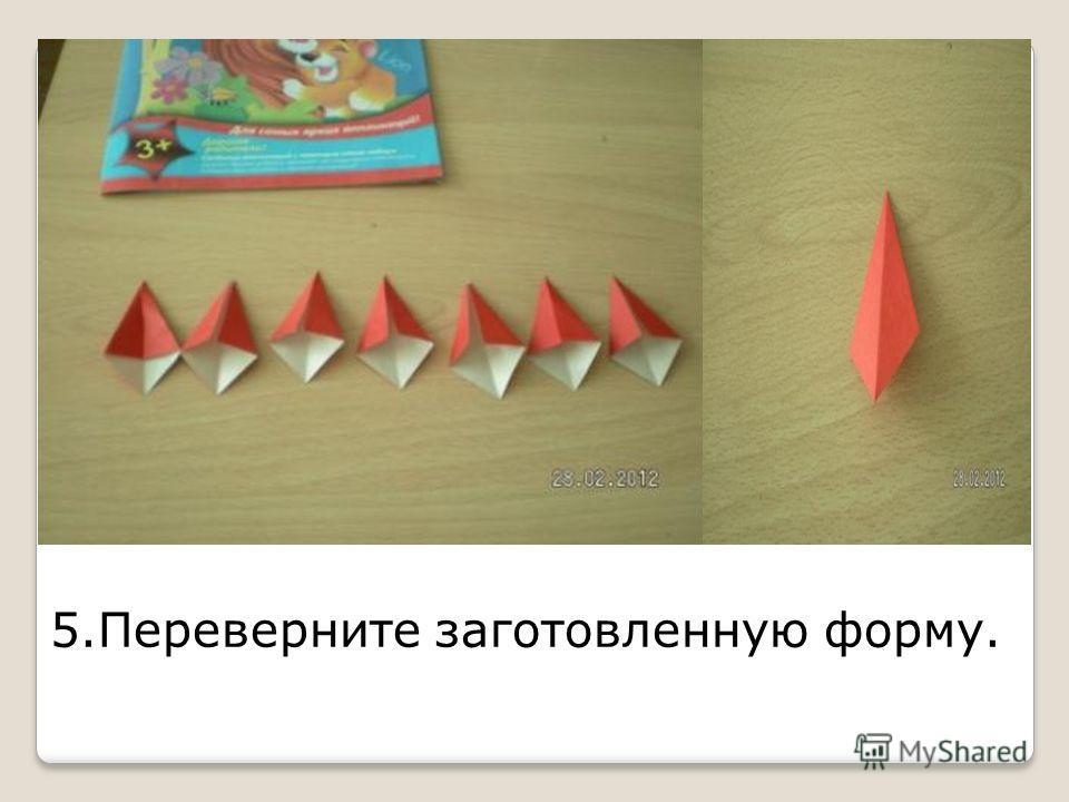 5.Переверните заготовленную форму.