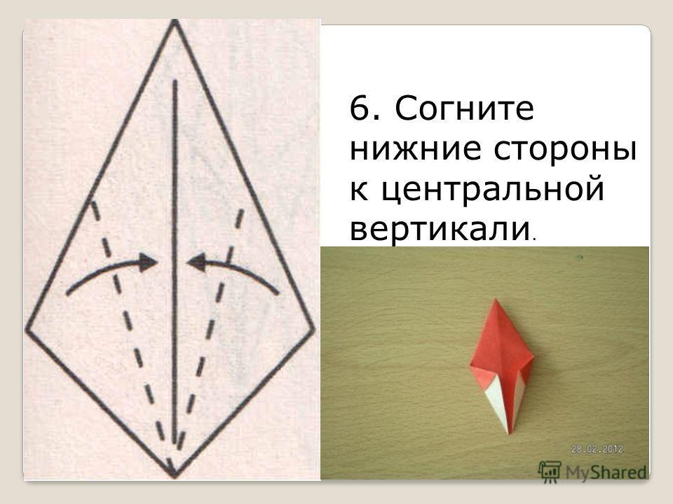 6. Согните нижние стороны к центральной вертикали.
