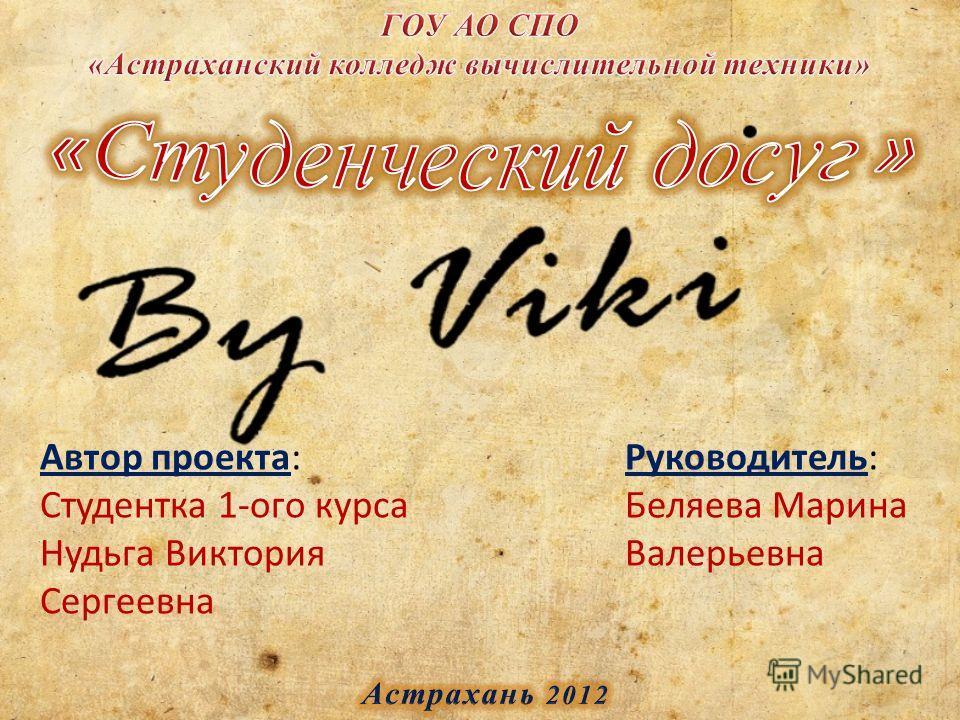 Автор проекта: Студентка 1-ого курса Нудьга Виктория Сергеевна Руководитель: Беляева Марина Валерьевна