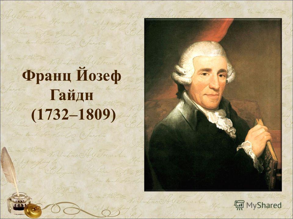 Франц Йозеф Гайдн (1732–1809)