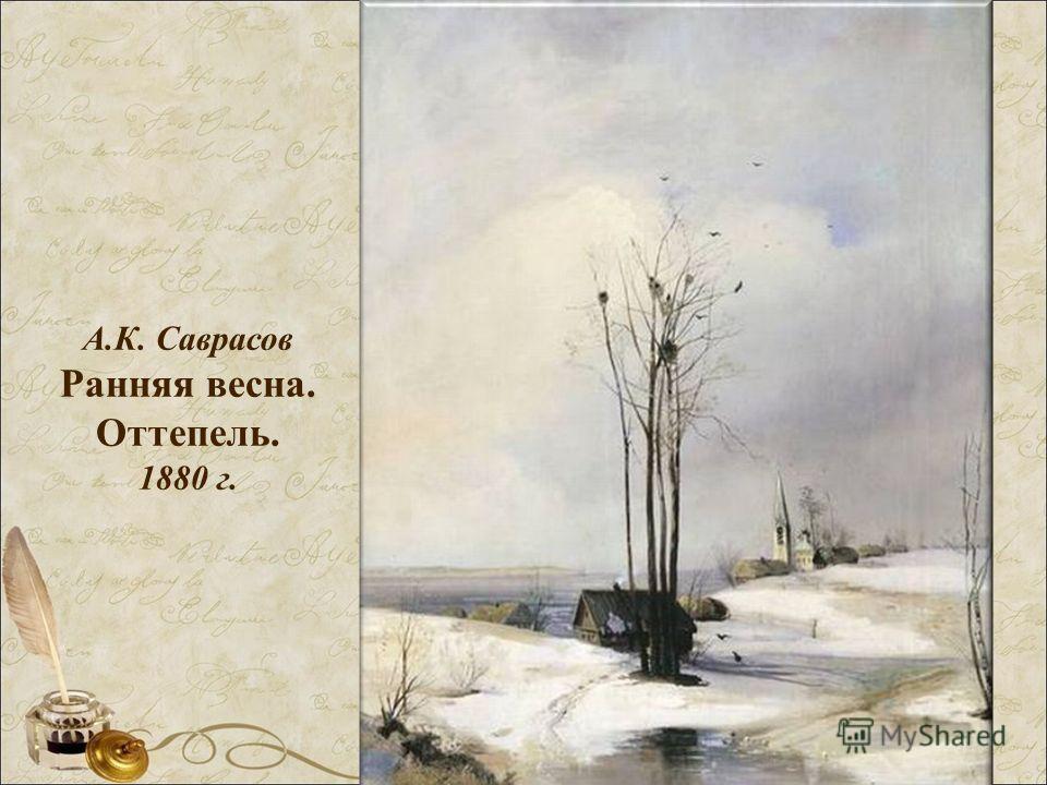 А.К. Саврасов Ранняя весна. Оттепель. 1880 г.