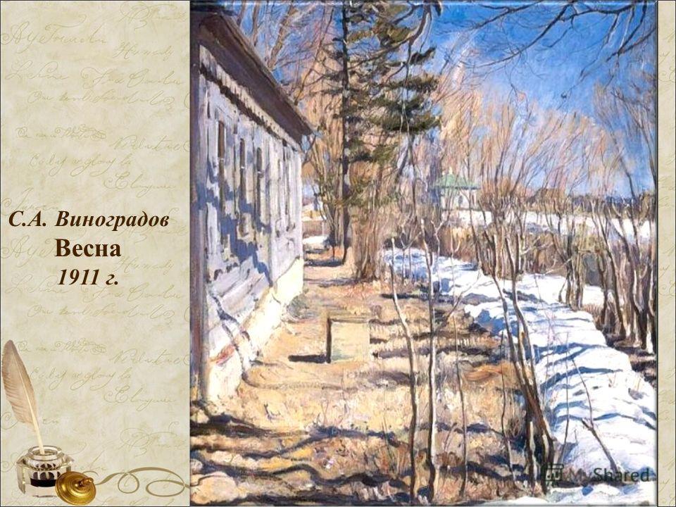 С.А. Виноградов Весна 1911 г.