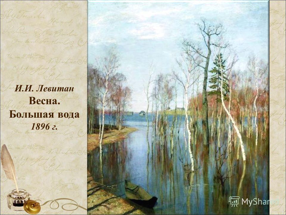 И.И. Левитан Весна. Большая вода 1896 г.
