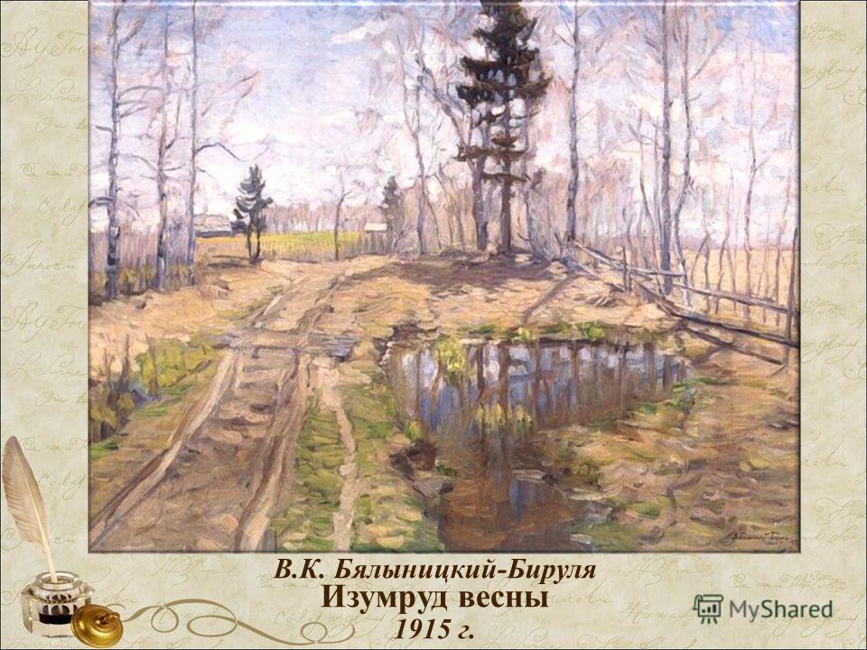 В.К. Бялыницкий-Бируля Изумруд весны 1915 г.