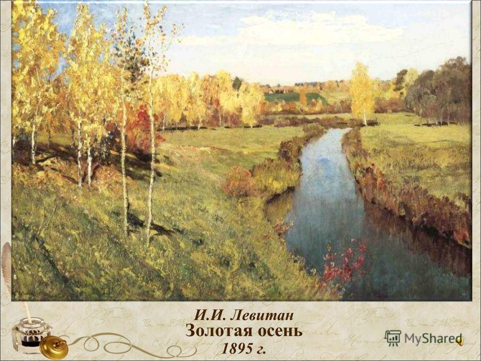 И.И. Левитан Золотая осень 1895 г.