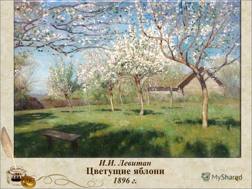 И.И. Левитан Цветущие яблони 1896 г.