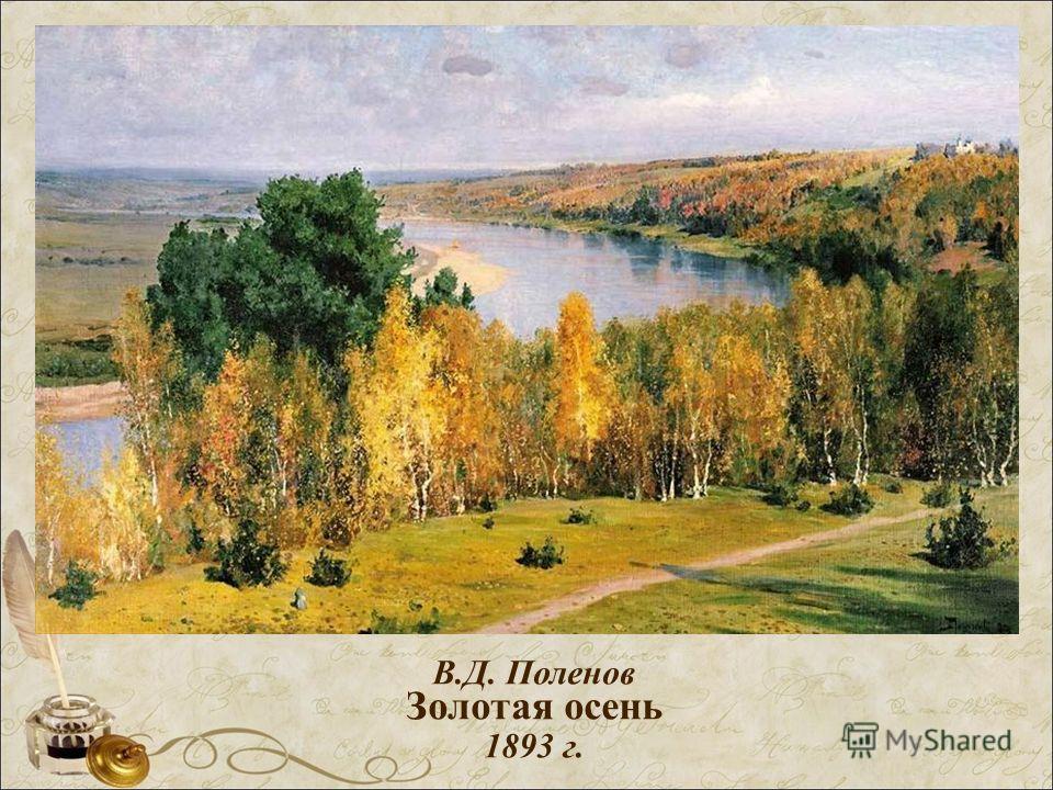 В.Д. Поленов Золотая осень 1893 г.