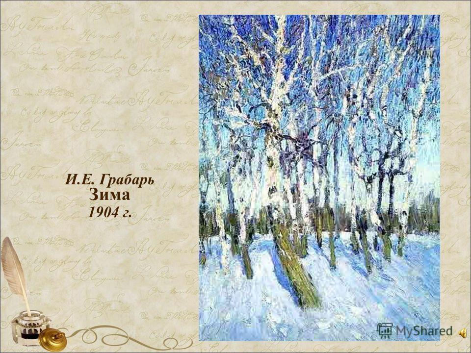 И.Е. Грабарь Зима 1904 г.