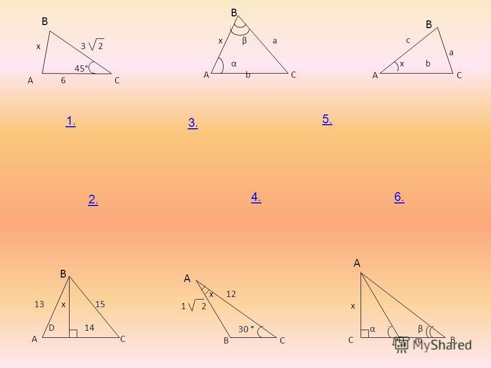 В x 3 2 45° А 6 С В x β a α А b С B c a x b А C B 13 x 15 D 14 A C A x 12 1 2 30 ° B C A x α β C D m B 2. 3. 4. 5. 6. 1.