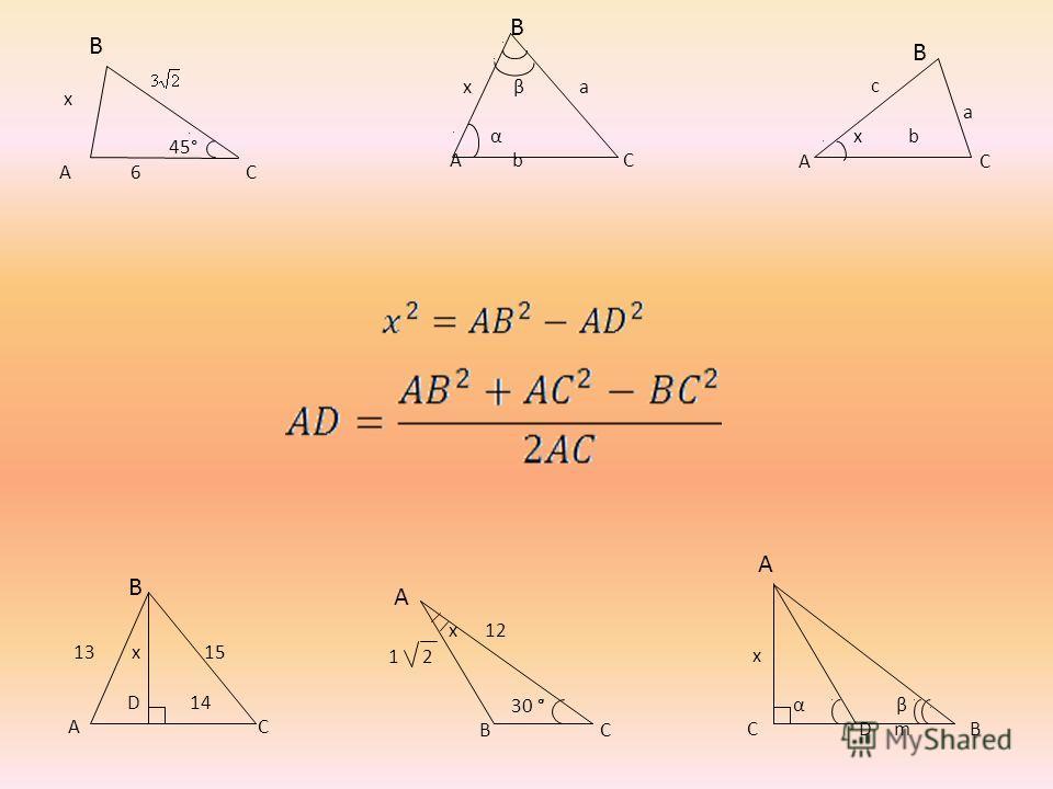 В x 45° А 6 С В x β a α А b С B c a x b А C B 13 x 15 D 14 A C A x 12 1 2 30 ° B C A x α β C D m B