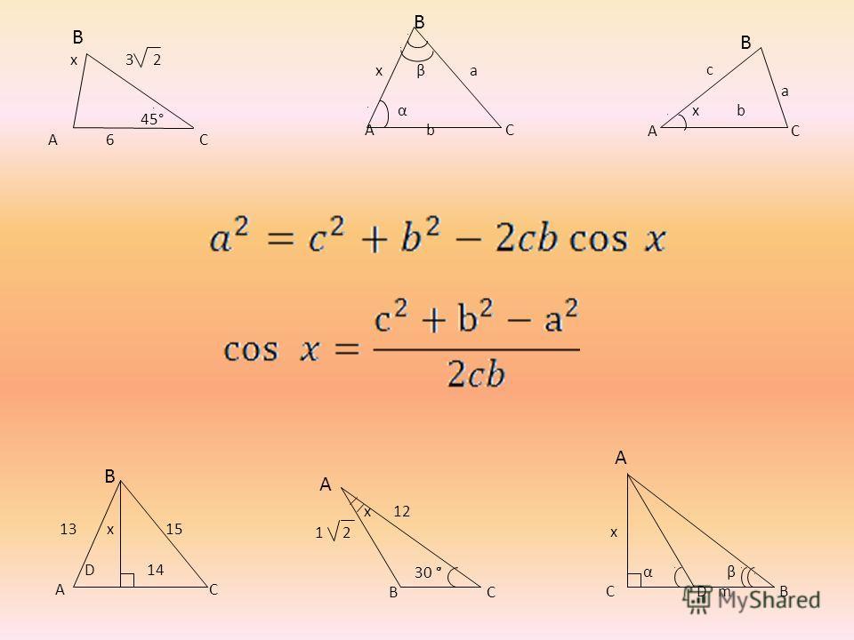 В x 3 2 45° А 6 С В x β a α А b С B c a x b А C B 13 x 15 D 14 A C A x 12 1 2 30 ° B C A x α β C D m B
