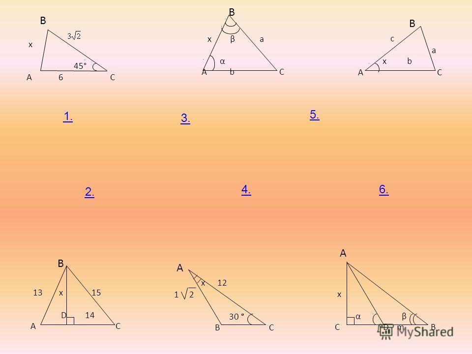 В x 45° А 6 С В x β a α А b С B c a x b А C B 13 x 15 D 14 A C A x 12 1 2 30 ° B C A x α β C D m B 2. 3. 4. 5. 6. 1.