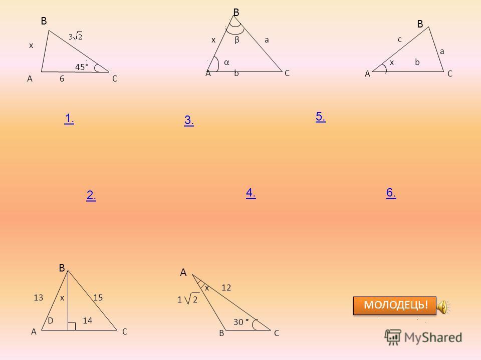 В x 45° А 6 С В x β a α А b С B c a x b А C B 13 x 15 D 14 A C A x 12 1 2 30 ° B C 2. 3. 4. 5. 6. 1. МОЛОДЕЦЬ!