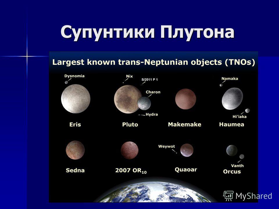 Супунтики Плутона