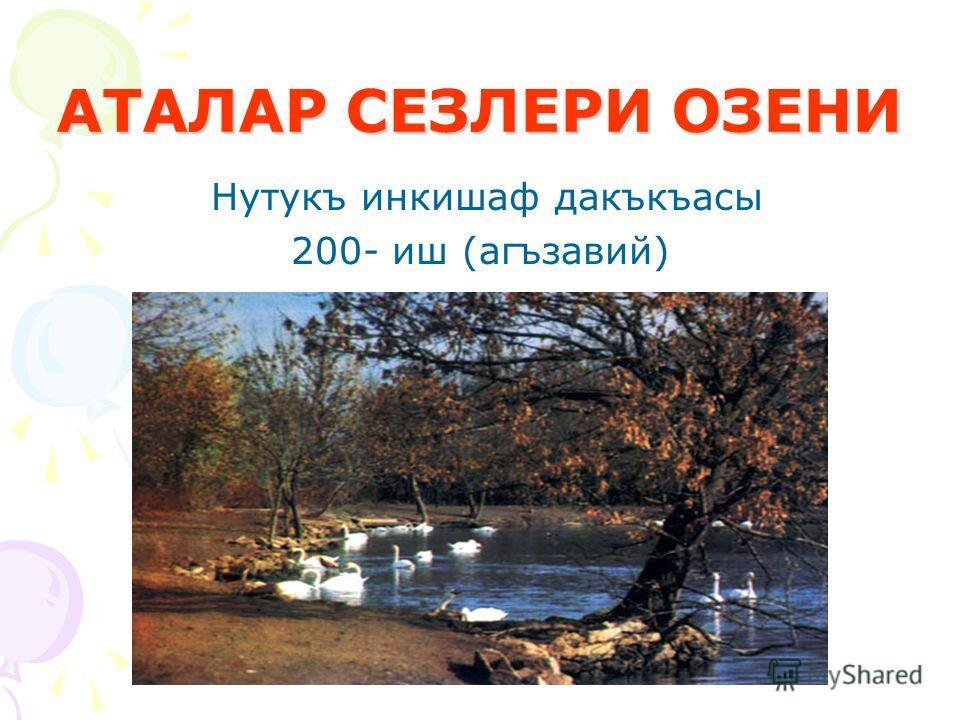 АТАЛАР СЕЗЛЕРИ ОЗЕНИ Нутукъ инкишаф дакъкъасы 200- иш (агъзавий)