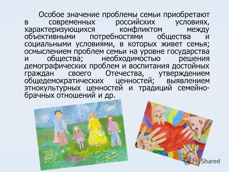Задачи дисциплины: сформирует целостное педагогическое знание о «имидже современной семьи» как явлении, отражающем современный информационный продукт определенной социальной направленности; сформирует целостное педагогическое знание о «имидже совреме