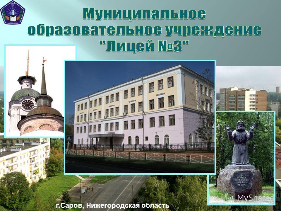 г.Саров, Нижегородская область