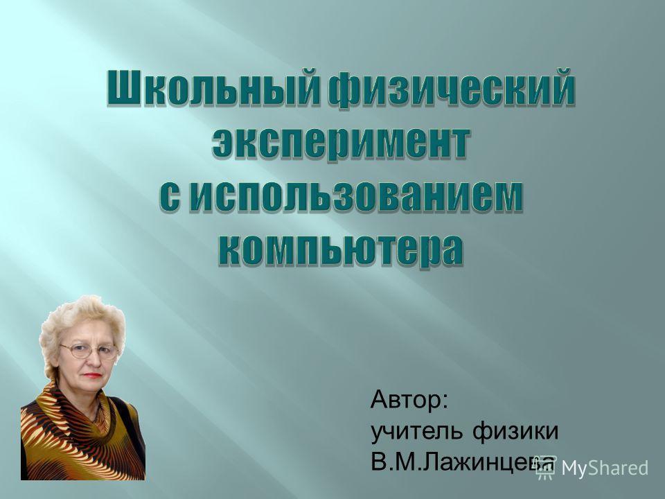 Автор: учитель физики В.М.Лажинцева